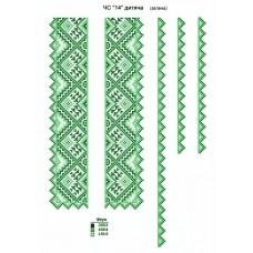 """СХ """"14"""" дитяча зелена"""
