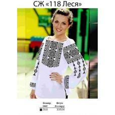 "СЖ ""118 Леся"""