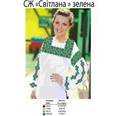 "СЖ ""Світлана"" зелена"