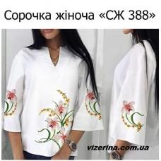 """СЖ """"СЖ 388"""""""