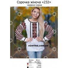 """СЖ """"232"""" червоно-чорна"""