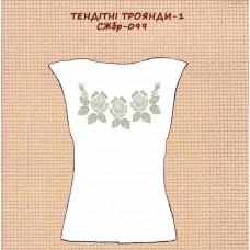 """СЖбр-099 """"Тендітні троянди-1"""""""