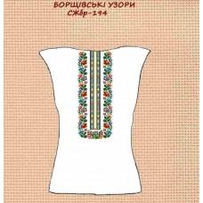 """СЖбр-194 """"Борщівські узори"""""""