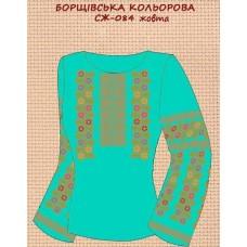 """СЖ-084 """"Борщівська кольорова"""" жовта"""