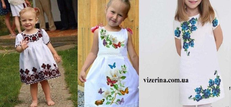 Дитячі сукні 5e59831165fcc